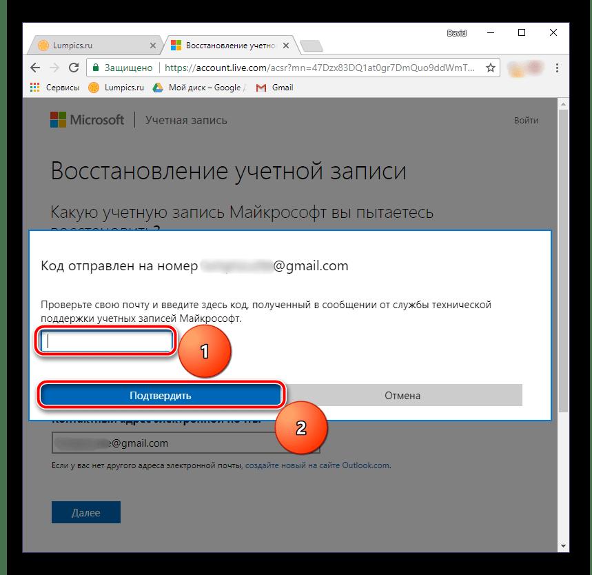 Ввод кода подтверждения для восстановления почты в Outlook