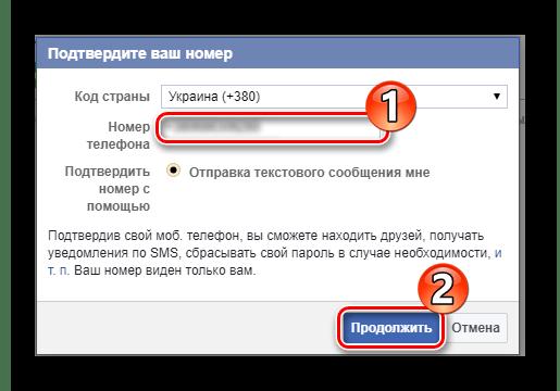 Ввод телефонного номера для привязки к аккаунту в фейсбук