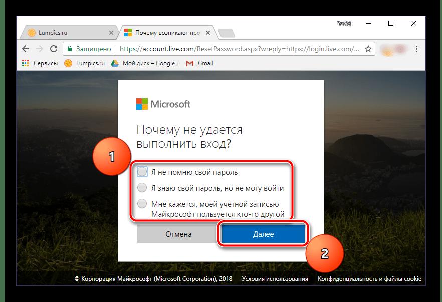 Выбор причины забытого пароля в Outlook