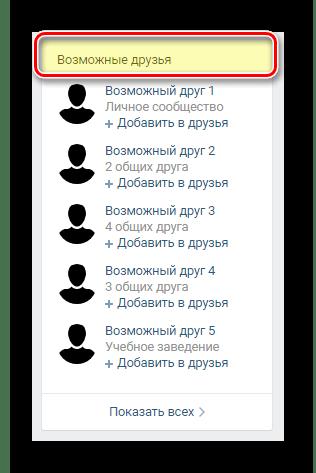 Выбор шапки блока Возможные друзья ВКонтакте