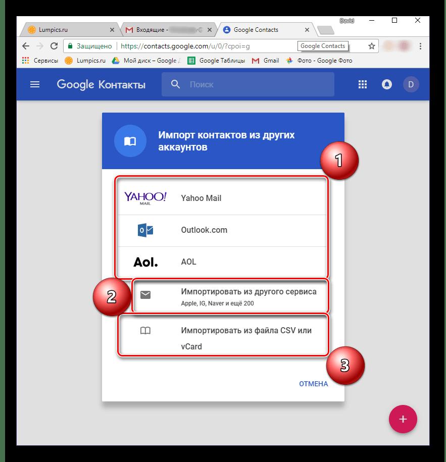 Выбор способа импорта в Google Контакты