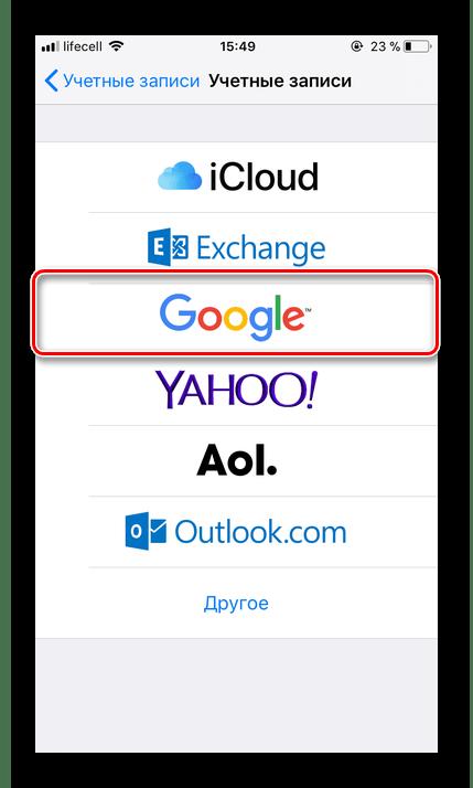 Выбор учетной записи Google на iOS