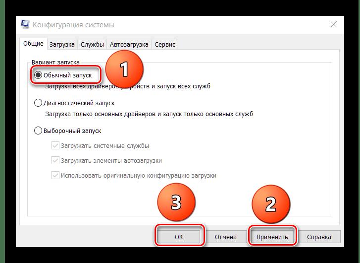 Выбор варианта запуска Обычный запуск в Конфигурации системы
