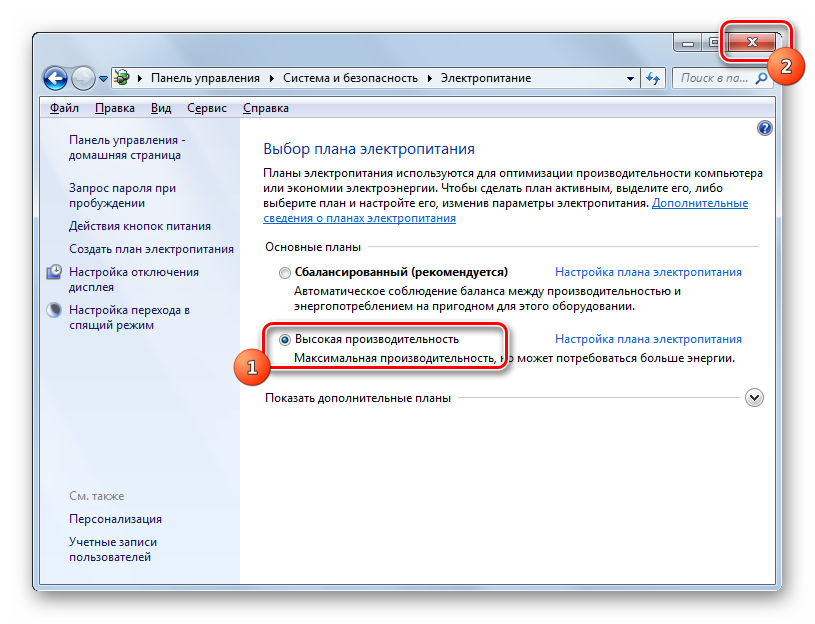 Выбор высокой производительности в окне Электропитание в Windows 7