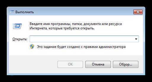 Вызов строки Выполнить с клавиатуры в Windows 7