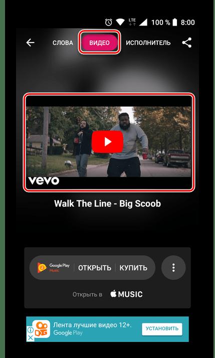 Youtube-клип в Shazam