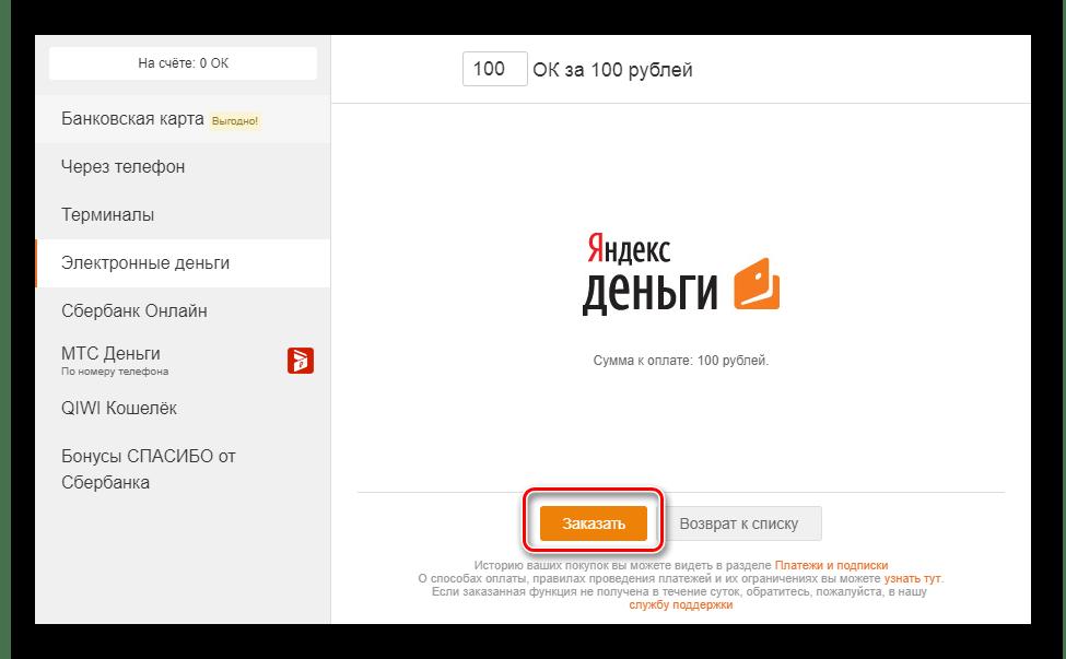 Заказать оплату на Яндекс Деньги