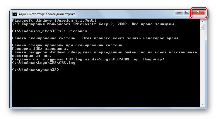 Закрытие окна Командной строки в Windows 7