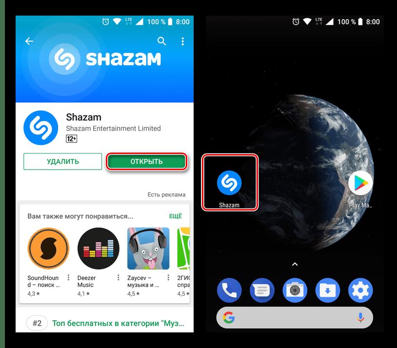Запуск Shazam в Play Маркете