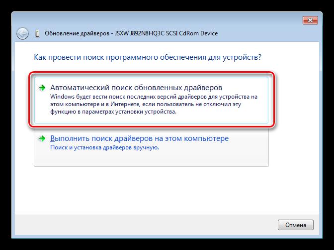 Запуск автоматического поиска драйверов для дисковода в Windows 7
