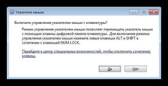 Запуск настроек управления курсором с клавиатуры в Windows 7