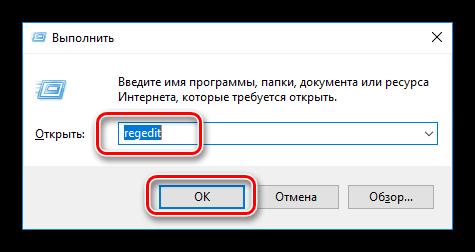 Запуск редактора системного реестра в Windows 10