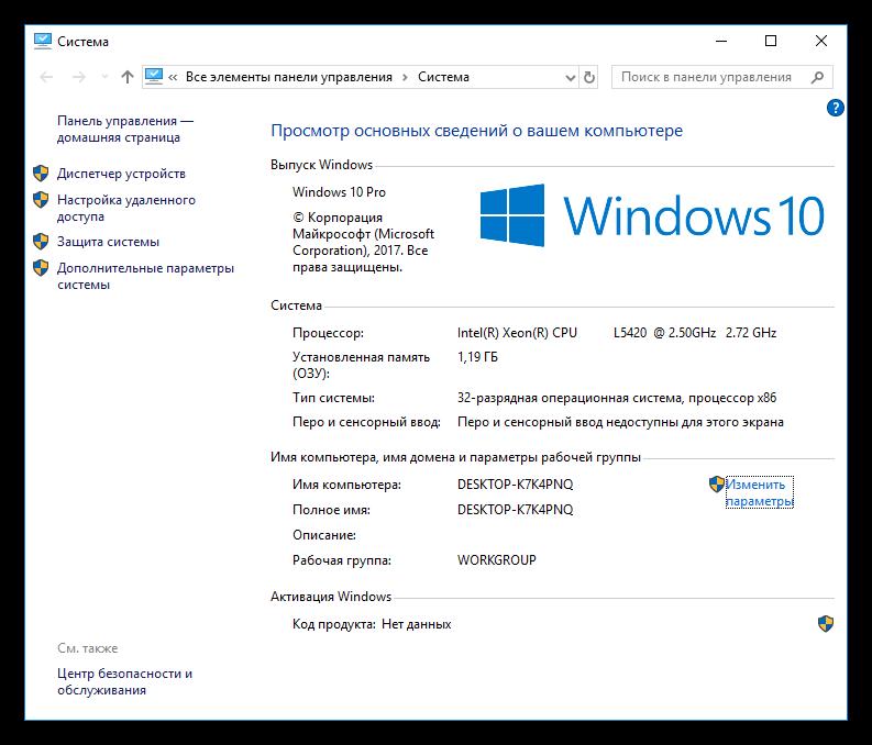 Запуск свойств системы с клавиатуры в Windows 10
