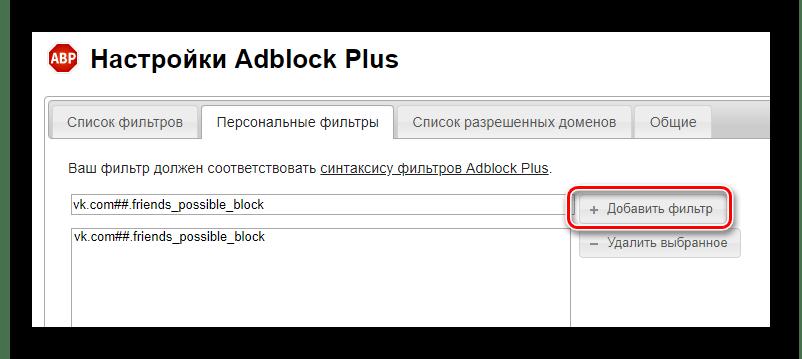 Завершение добавления фильтра для AdBlock
