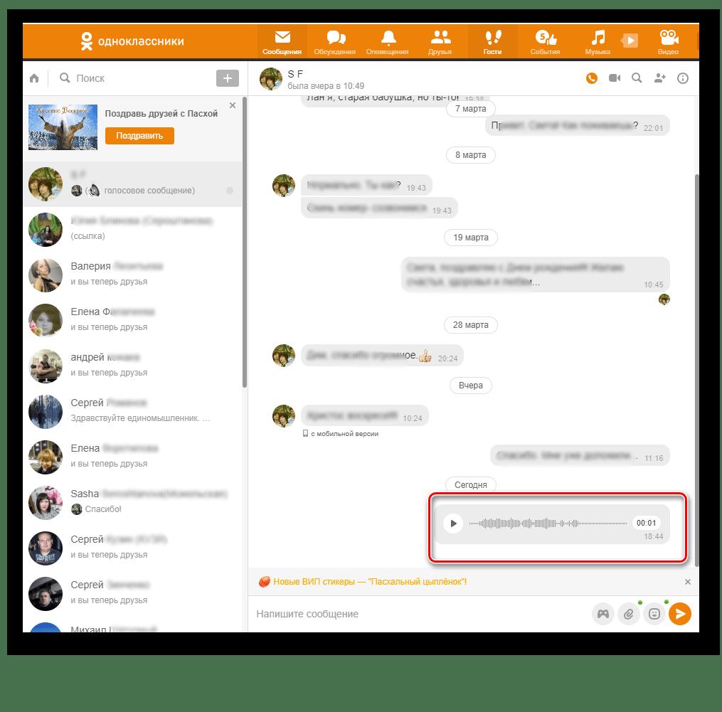 Звуковое сообщение отправлено в Одноклассниках