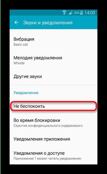 Добраться к режиму не беспокоить, чтобы возобновить получение SMS