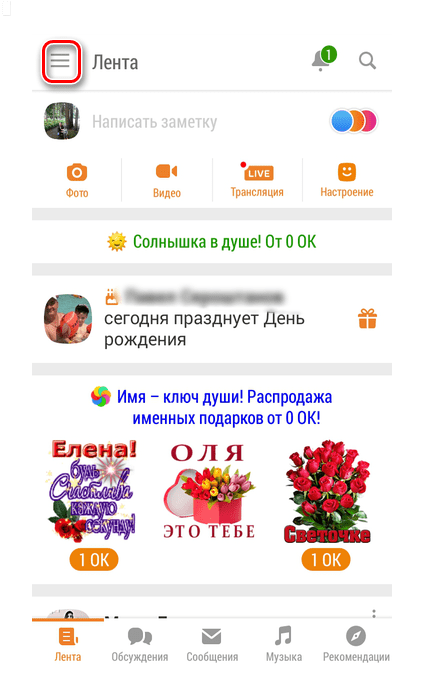 Главный значок в приложении Одноклассники