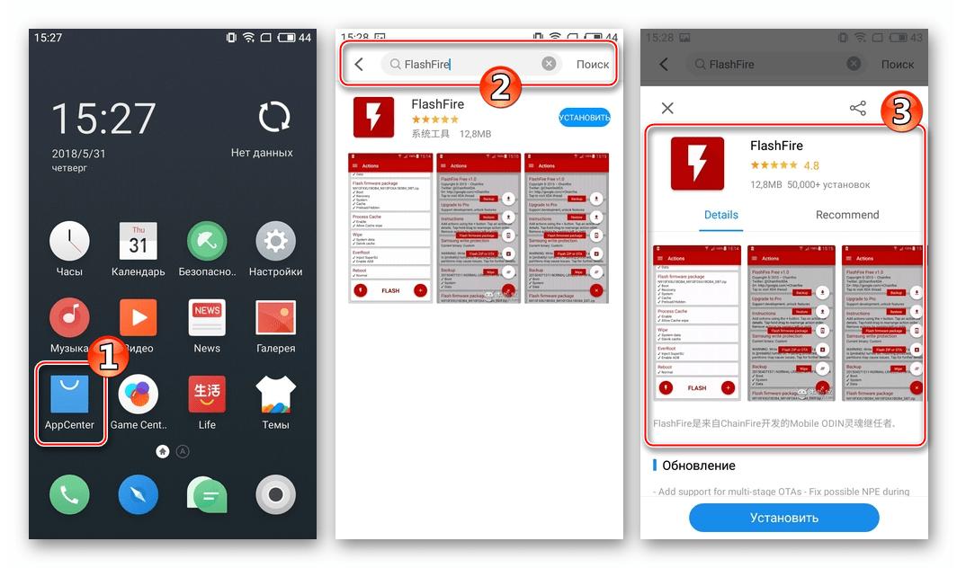 Google Play Market на Meizu инсталляция поиск Flashfire в Meizu AppCenter