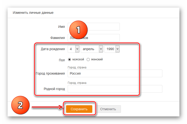 Изменить личные данные на сайте Одноклассники