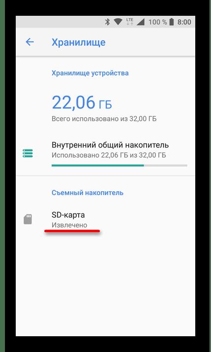 Извлеченная карта памяти на Android