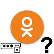 Как узнать свой пароль в Одноклассниках