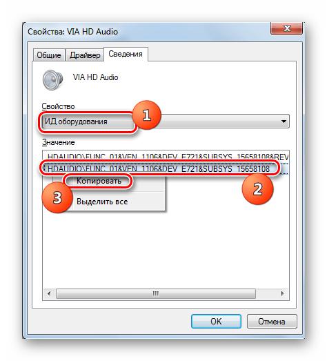 Копирование ID звуковой карты в окне свойств звуковой карты в Windows 7