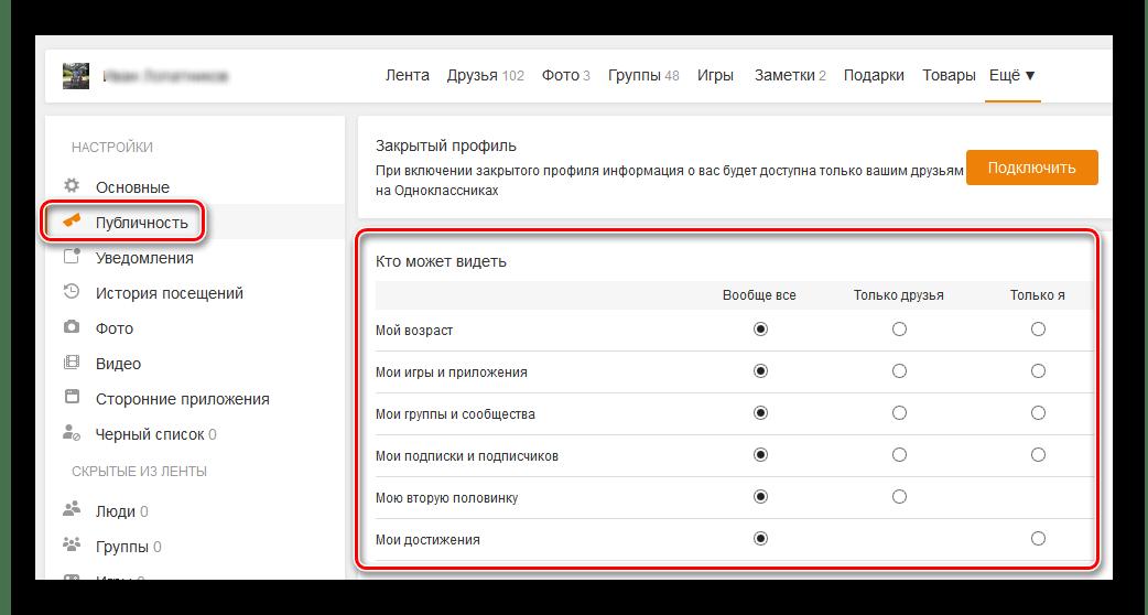 Кто может видеть на сайте Одноклассники