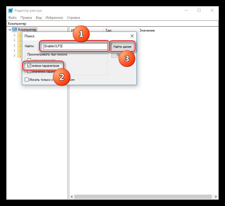 Настройка поискового запроса в системном реестре Windows 10