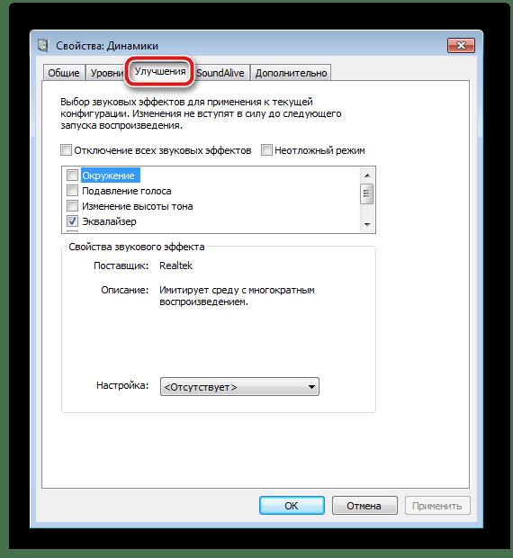 Настройка улучшений звука в Windows 7