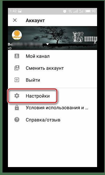 Настройки аккаунта в мобильном приложении YouTube