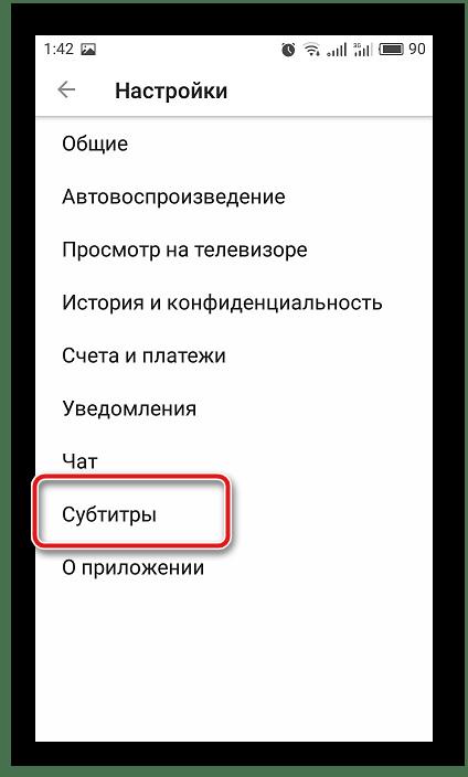 Настройки субтитров в мобильном приложении YouTube
