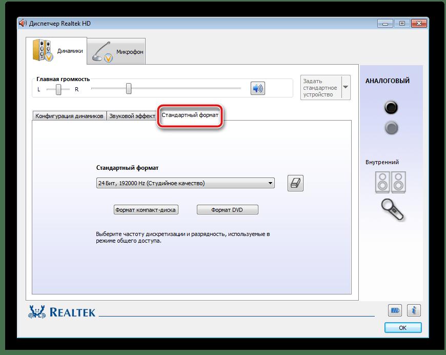 Настройки воспроизведения в Realtek HD