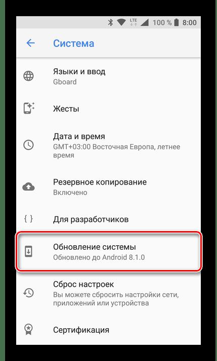 Обновление в Android