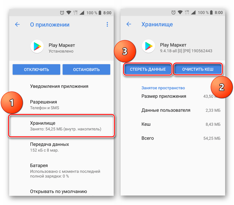 Очистка кеша и данных Play Market на Android