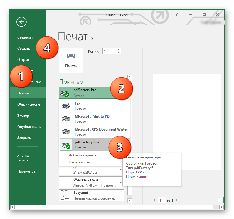 Окно печати в Excel