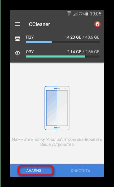 Освободить место на Android с помощью CCleaner