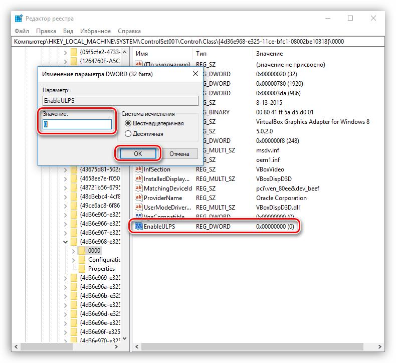 Отключение технологии Ultra-low power state в системном реестре Windows 10