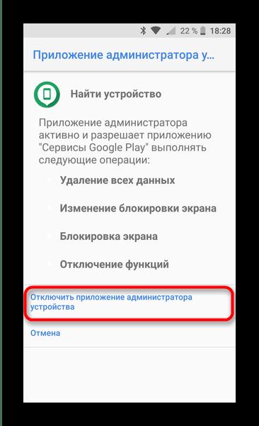 Отключения приложения с привилегиями администратора в Android 8
