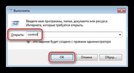 Открытие Панели управления из строки Выполнить в Windows 7