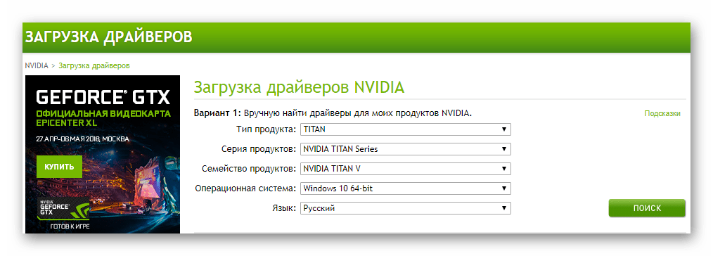 Параметры поиска NVIDIA GeForce 210