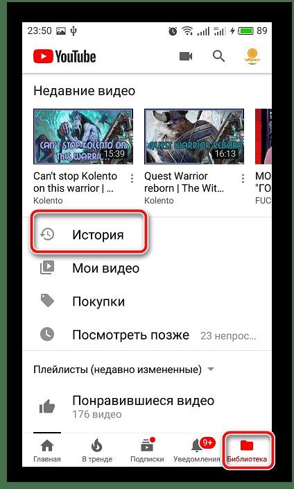 Переход к истории просмотра мобильное приложение YouTube