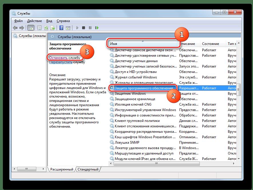 Переход к остановке службы Защита программного обеспечения в Диспетчере задач в Windows 7