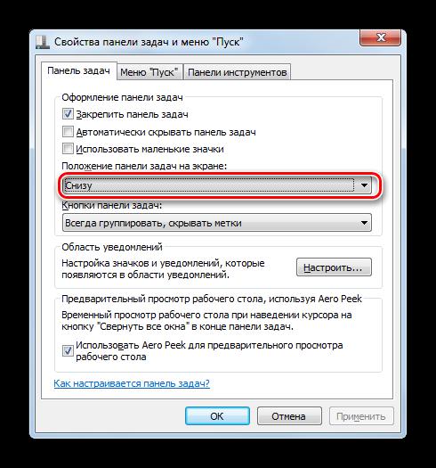 Переход к открытию выбарающего списка Положение панели задач на экране в окне свойств Панели задач в Windows 7