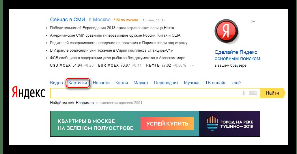 Переход в Картинки в Яндекс