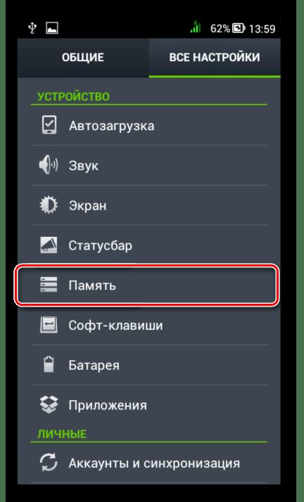 Переход в память на Android
