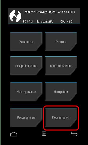 Перезагрузить устройство через TWRP, чтобы включить андроид без кнопки