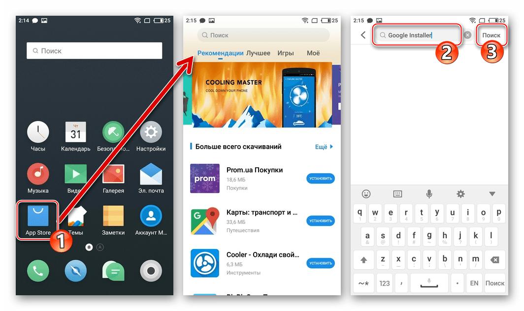Play Market на MEIZU поиск Google Apps Installer в Meizu App Store