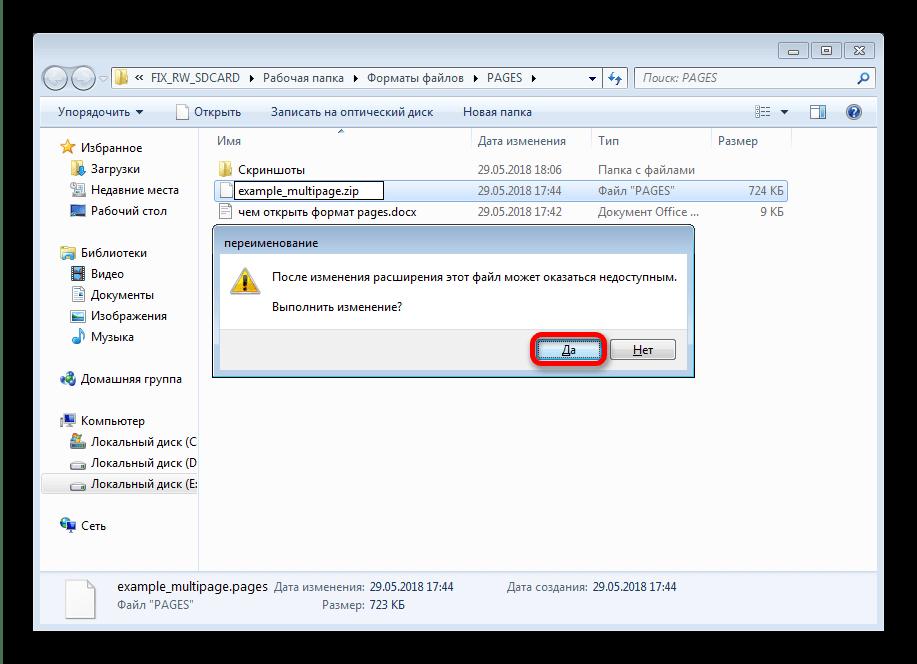 Подтвердить смену расширения PAGES на ZIP для открытия файла в архиваторе