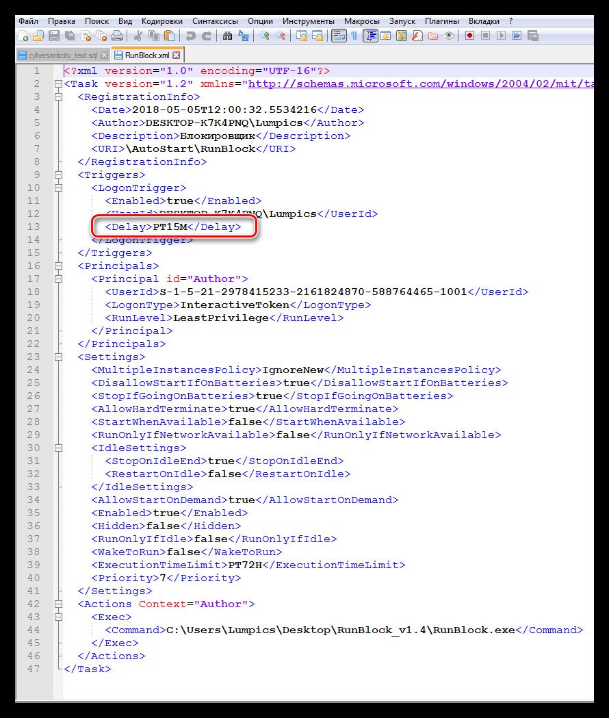 Поиск кода отложенного запуска в файле конфигурации задачи