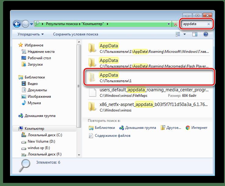 Поиск скрытой папки в Windows 7